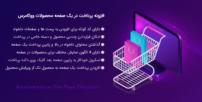 افزونه پرداخت در یک صفحه ووکامرس | WooCommerce One Page Checkout