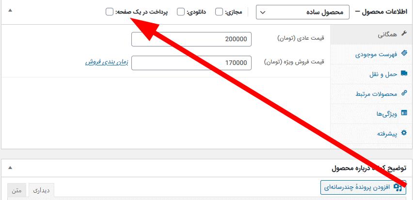 افزودن پرداخت در یک صفحه به محصول تک از ویرایش محصول