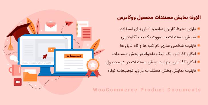 افزونه نمایش مستندات محصول ووکامرس | WooCommerce Product Documents