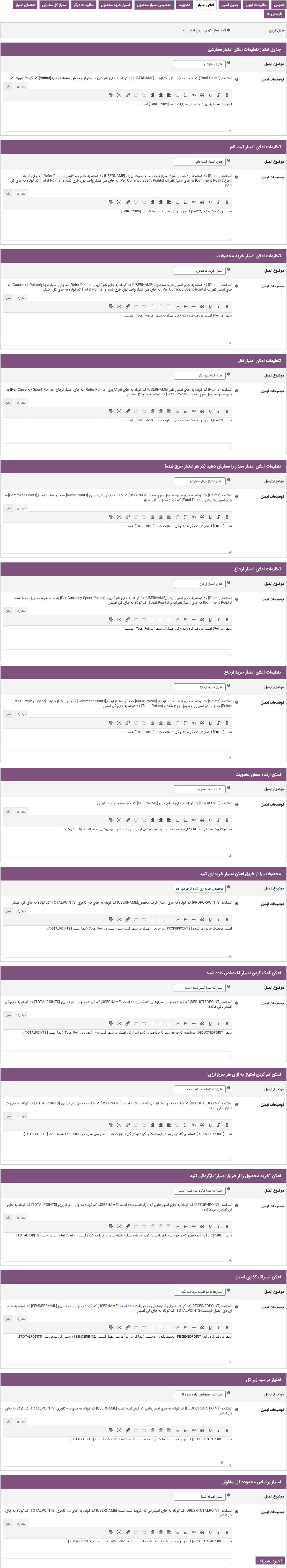 تنظیمات اعلان امتیازات افزونه WooCommerce Ultimate Points And Rewards