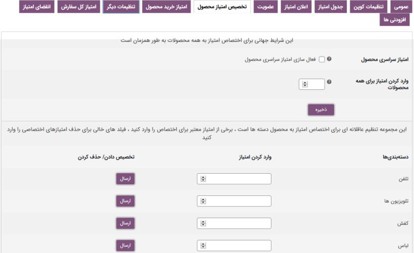 تخصیص امتیازات خاص برای محصولات