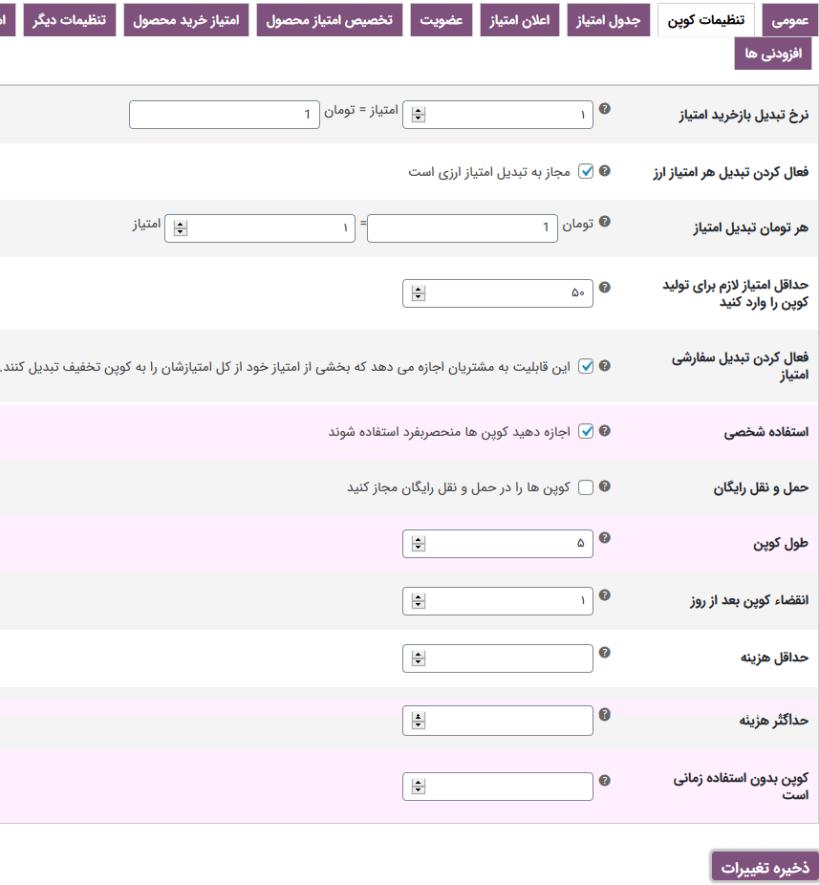 تنظیمات ساخت کوپن های تخفیف توسط کاربران
