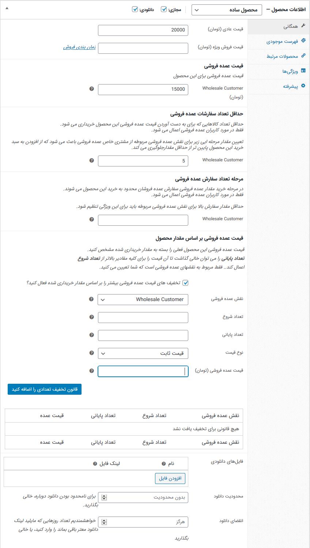 تعیین قیمت عمده برای محصولات از ویرایش محصولات ووکامرس