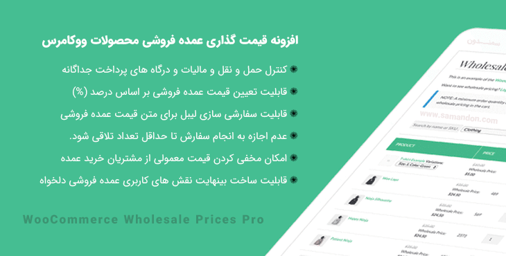 افزونه قیمت گذاری عمده ووکامرس | WooCommerce Wholesale Prices Pro