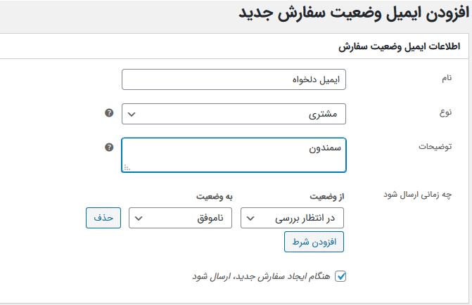 افزودن ایمیل های جدید برای وضعیت های سفارش با Woocommerce Order Status Manager