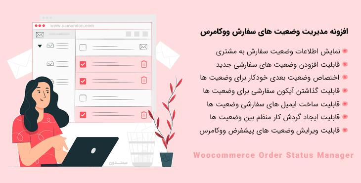 افزونه مدیریت وضعیت های سفارش ووکامرس | Woocommerce Order Status Manager