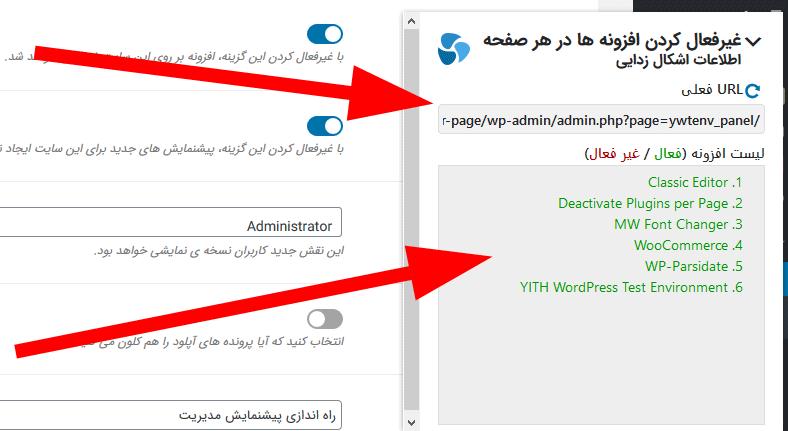 نمایش فعال/غیرفعال افزونه ها در مدیریت سایت