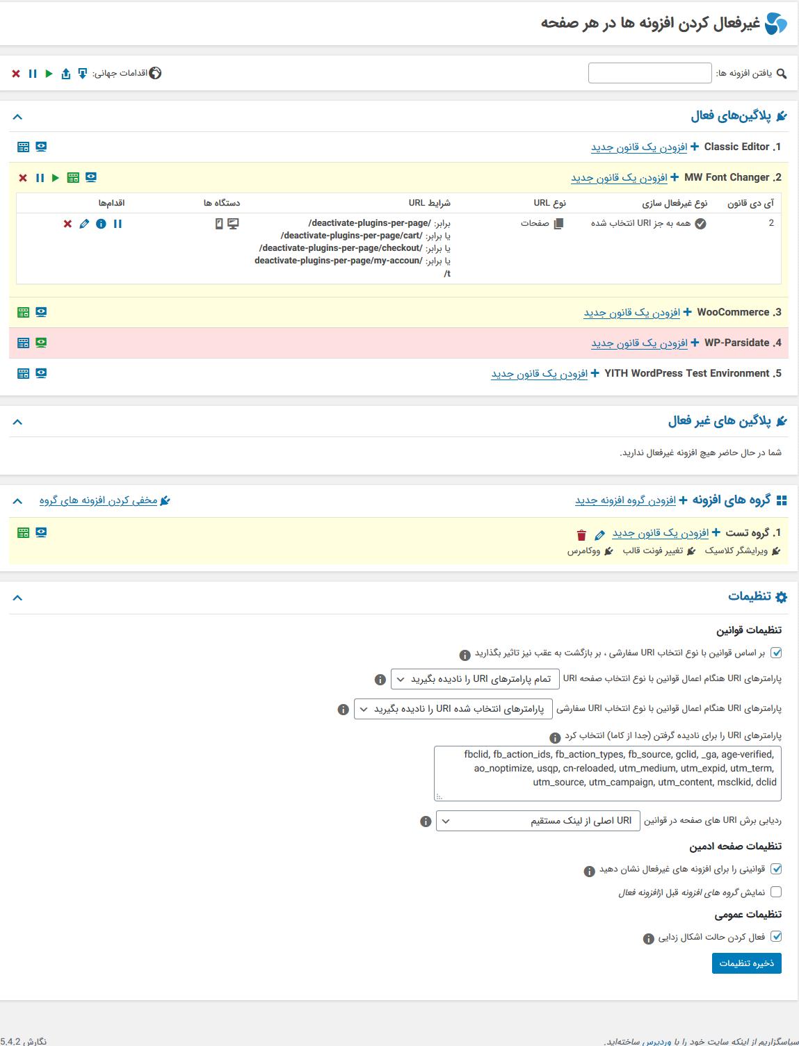 تنظیمات افزونه Deactivate Plugins Per Page