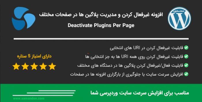 افزونه غیرفعال کردن پلاگین ها در صفحات | Deactivate Plugins Per Page