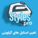 افزونه تغییر استایل فرم های گراویتی فرمز | Gravity Forms Styles Pro