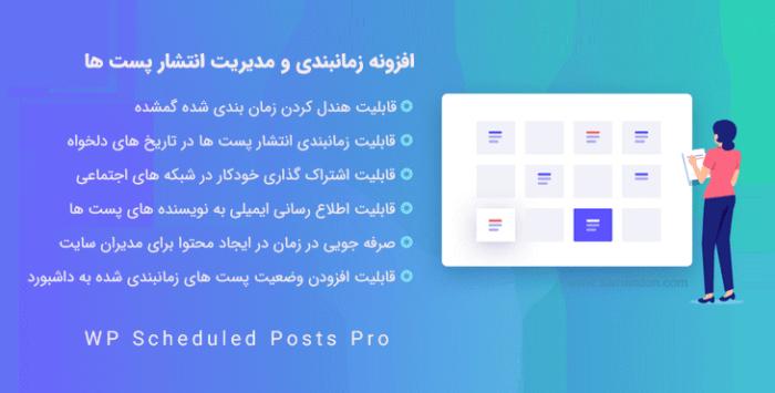 افزونه زمانبندی انتشار خودکار پست ها | WP Scheduled Posts Pro