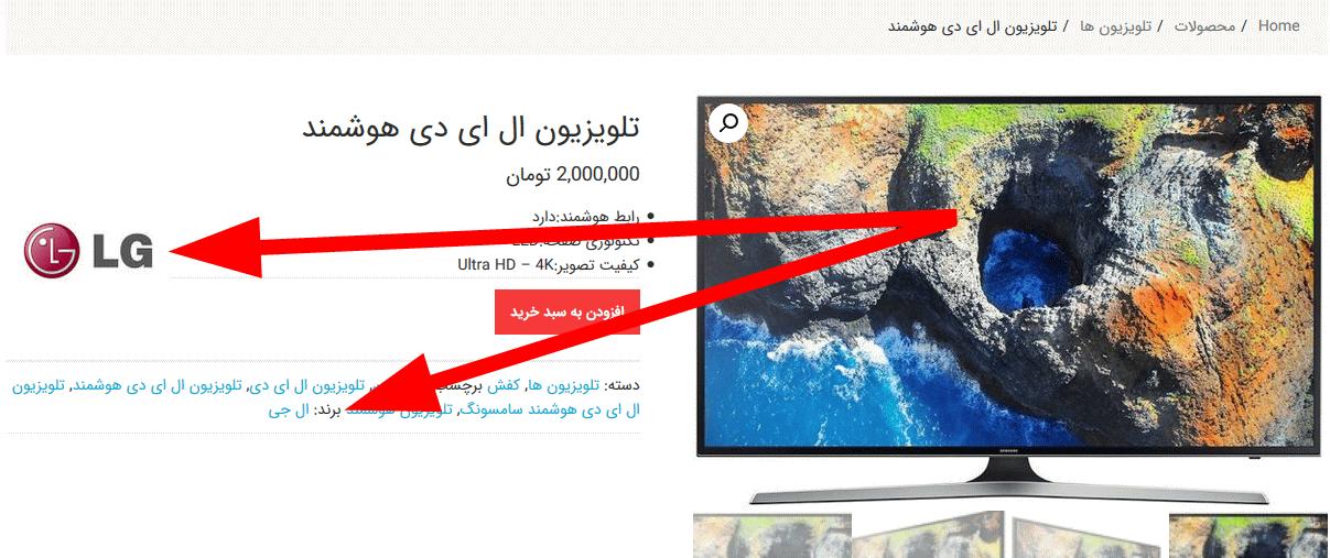 نمایش برند در صفحه محصول با افزونه WooCommerce Brands