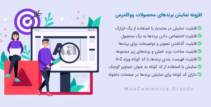افزونه نمایش برندهای محصولات ووکامرس | WooCommerce Brands