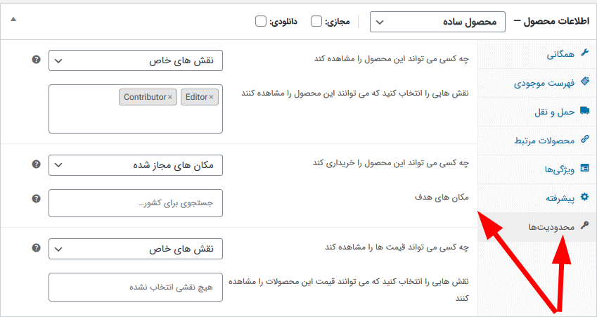 تنظیمات افزونه WooCommerce Catalog Visibility Options از ویرایش محصول