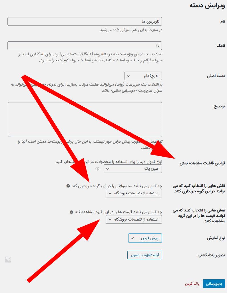 تنظیمات حالت کاتالوگ برای دسته های خاص از ویرایش دسته