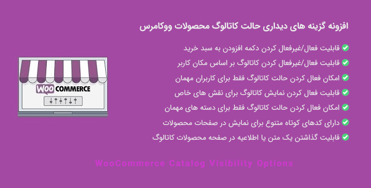 افزونه گزینه های دیداری کاتالوگ ووکامرس | WooCommerce Catalog Visibility Options
