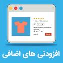 افزونه افزودنی های اضافی محصولات ووکامرس | WooCommerce Product Add-ons