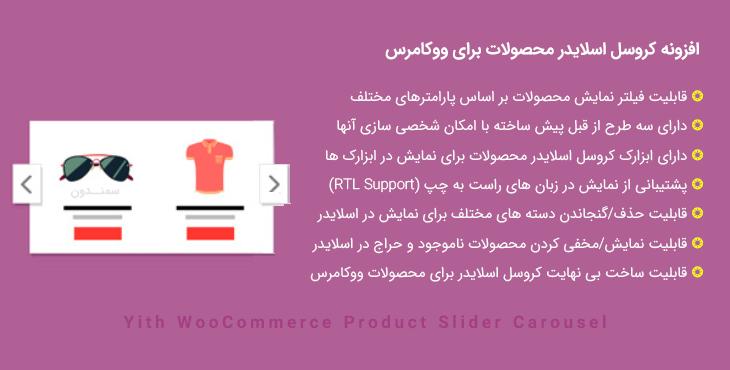 افزونه کروسل اسلایدر محصولات برای ووکامرس | Yith Product Slider Carousel