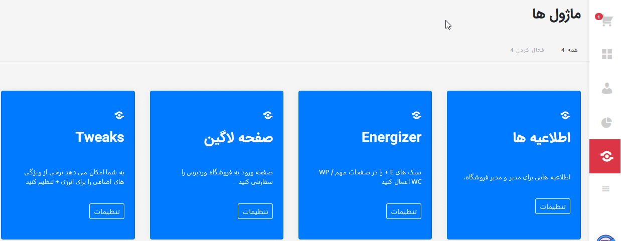 ماژول های افزونه Energy Pluse