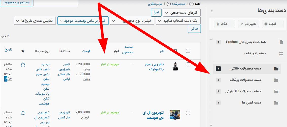 نمونه دسته بندی محصولات ووکامرس با افزونه Happy Files Pro