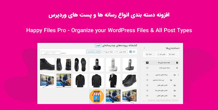 افزونه دسته بندی انواع رسانه ها و پست های وردپرس   Happy Files Pro