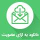 افزونه دانلود فایل به ازای عضویت و دریافت ایمیل | Subscribe To Download