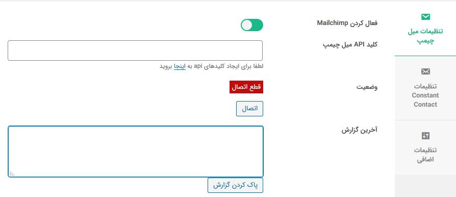تنظیمات ادغام با سرویس خبرنامه mailchimp
