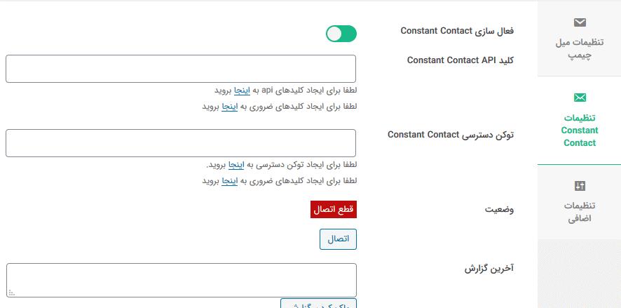 تنظیمات ادغام با سرویس خبرنامه Constant Contact