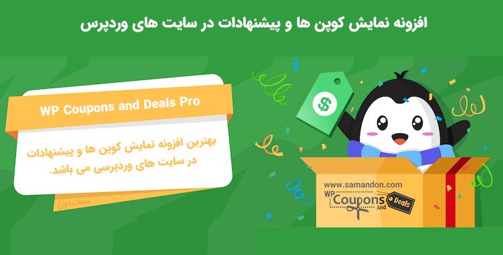 افزونه نمایش کوپن ها و پیشنهادات وردپرس | WP Coupons and Deals (Pro)