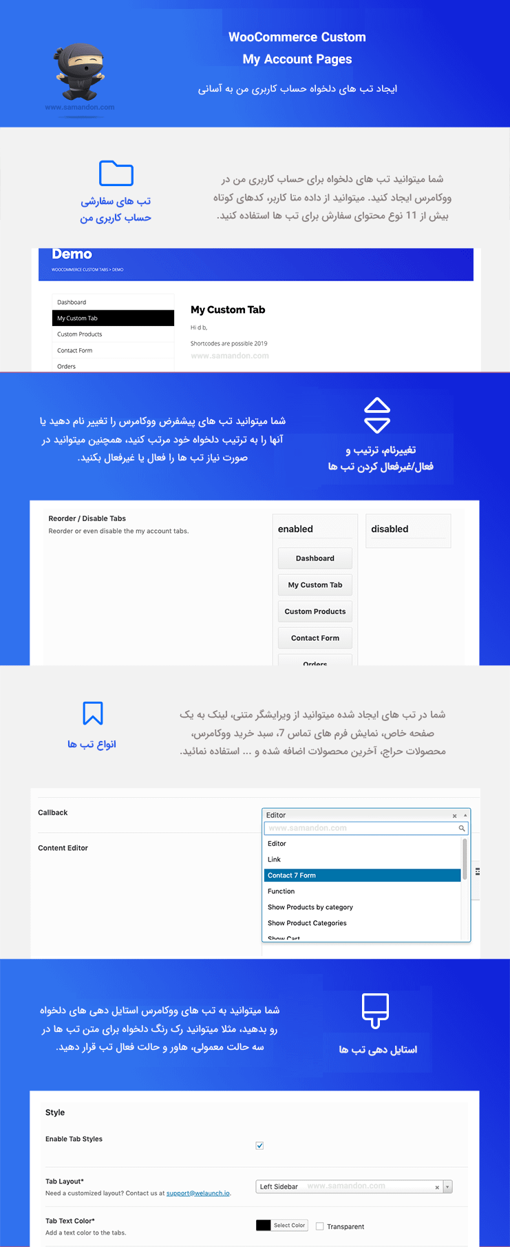 افزونه شخصی سازی صفحه حساب کاربری من در ووکامرس | WooCommerce Custom My Account Pages