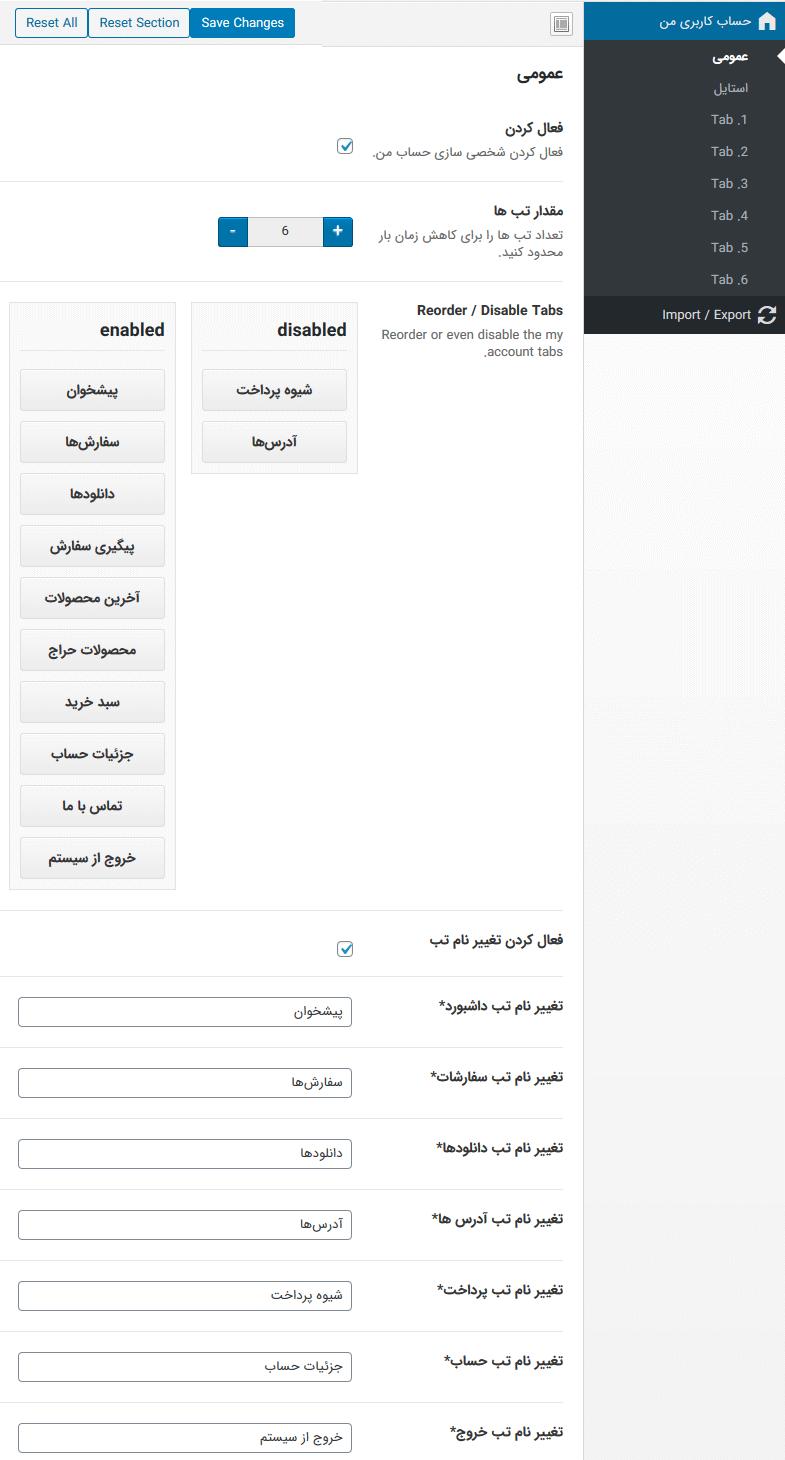 تنظیمات عمومی افزونه WooCommerce Custom My Account Pages