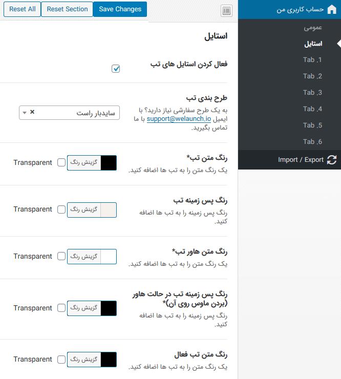 تنظیمات استایل دهی افزونه WooCommerce Custom My Account Pages