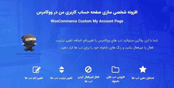 افزونه شخصی سازی صفحه حساب کاربری من در ووکامرس   WooCommerce Custom My Account Pages