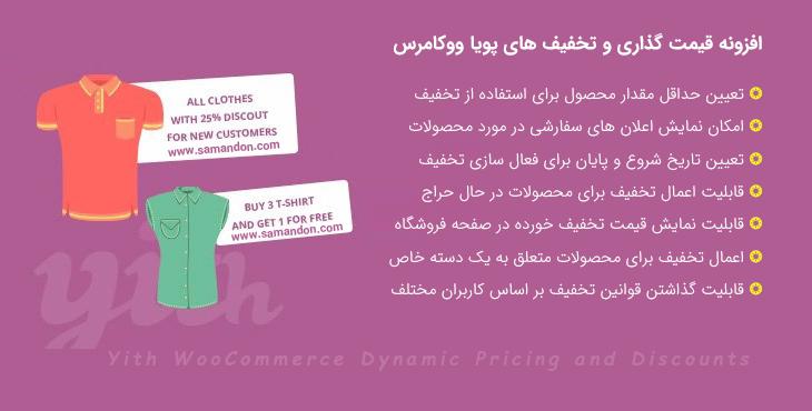 افزونه قیمت گذاری و تخفیف پویا | Yith Dynamic Pricing and Discounts