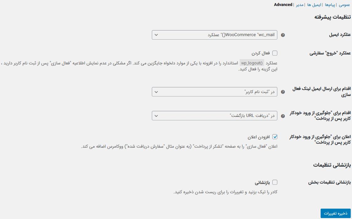 تنظیمات پیشرفته افزونه Email Verification for WooCommerce