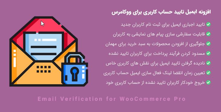 افزونه ایمیل تایید حساب کاربری برای ووکامرس   Email Verification for WooCommerce Pro