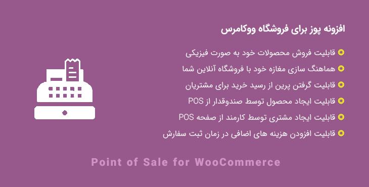افزونه پوز فروشگاه ووکامرس | Point of Sale for WooCommerce