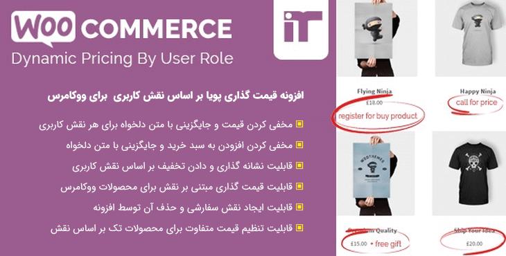 افزونه قیمت گذاری پویا بر اساس نقش کاربری | Woocommerce Dynamic Pricing By User Role