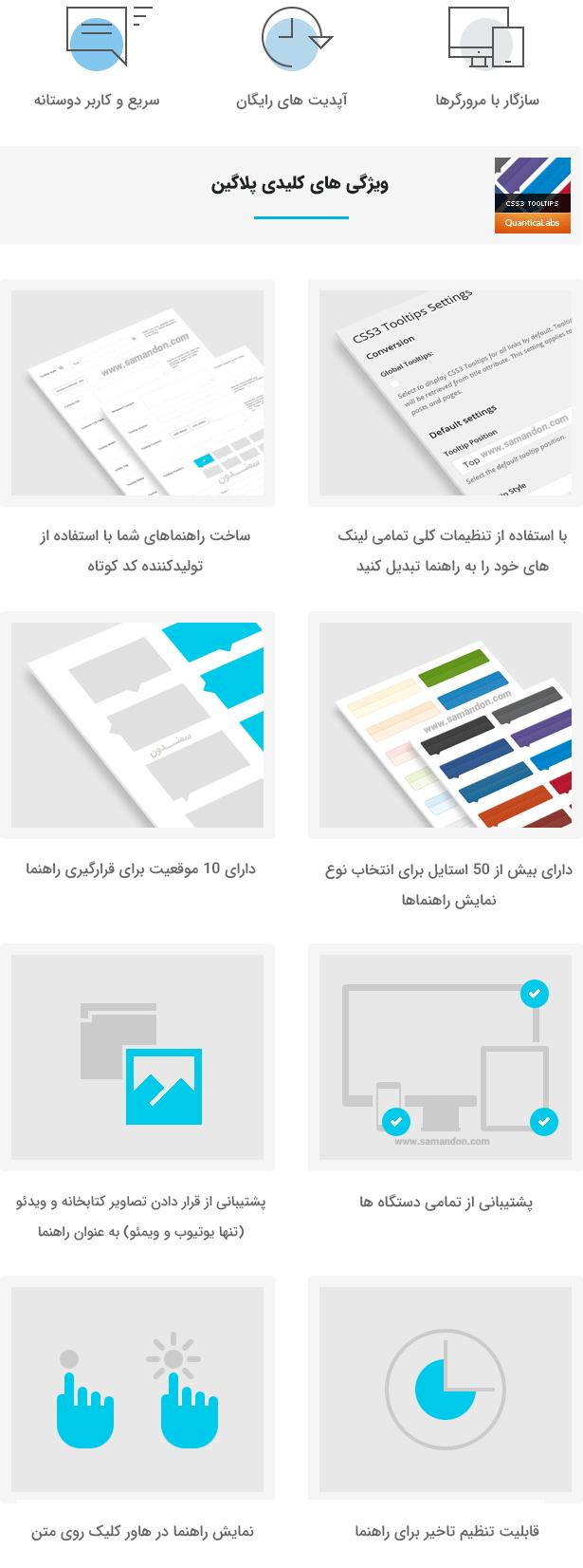 ویژگی های افزونه CSS3 Tooltips For WordPress
