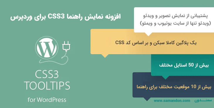 افزونه نمایش راهنما CSS3 برای وردپرس | CSS3 Tooltips For WordPress