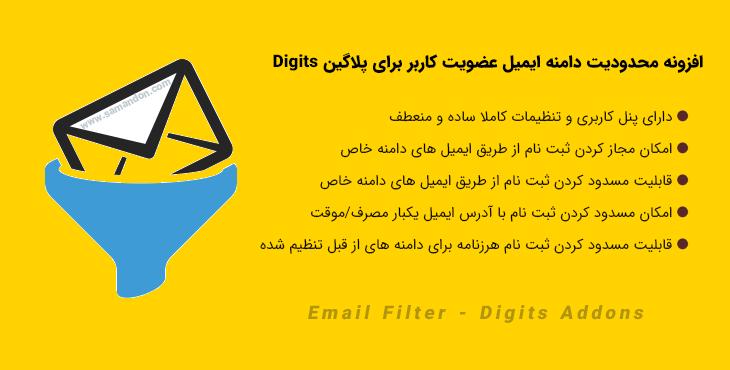 افزونه محدودیت دامنه ایمیل عضویت کاربر | Email Filter - Digits Addons