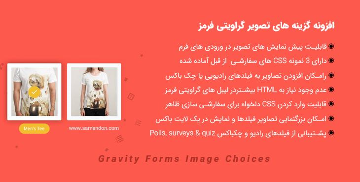 افزونه گزینه های تصویر گراویتی فرمز | Gravity Forms Image Choices