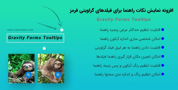 افزونه نمایش نکات راهنما برای فیلدهای گراویتی فرمز   Gravity Forms Tooltips