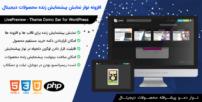افزونه نوار نمایش پیشنمایش زنده محصولات | LivePreview Pro