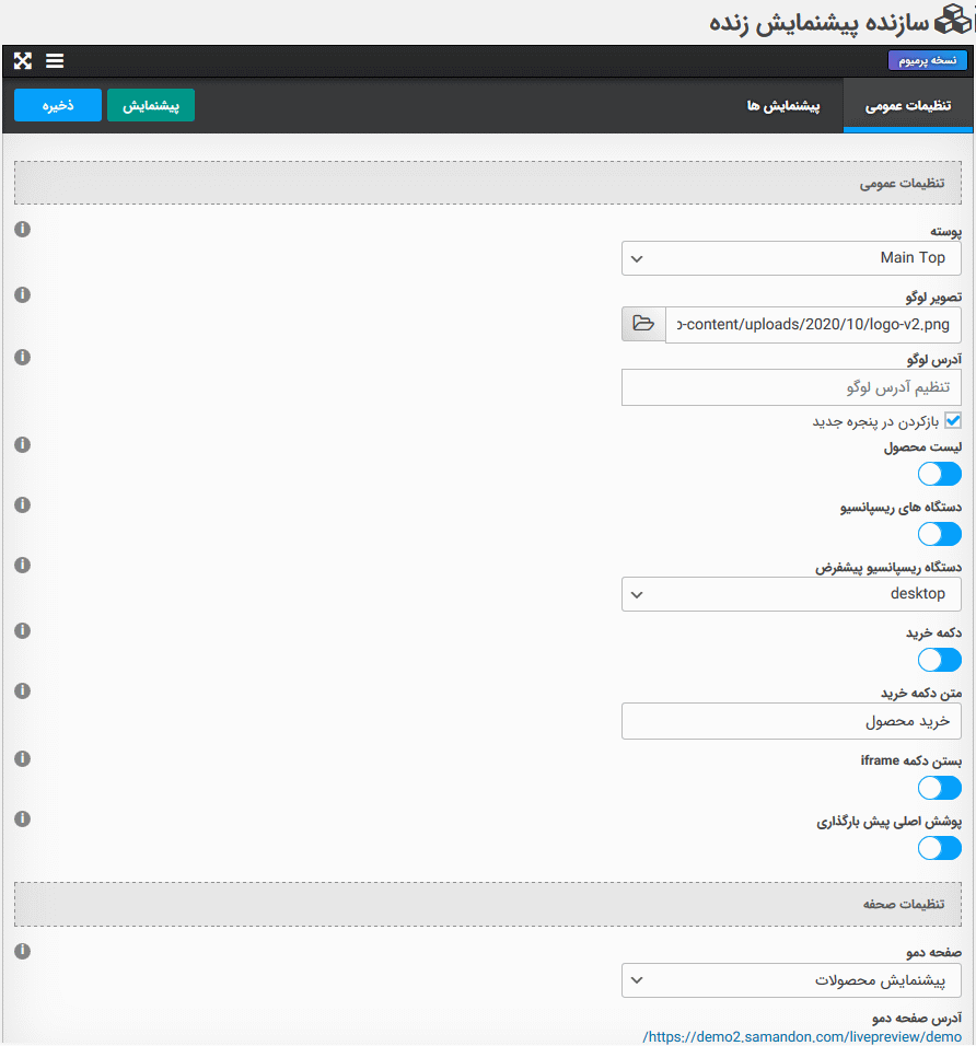 تنظیمات عمومی افزونه LivePreview Pro