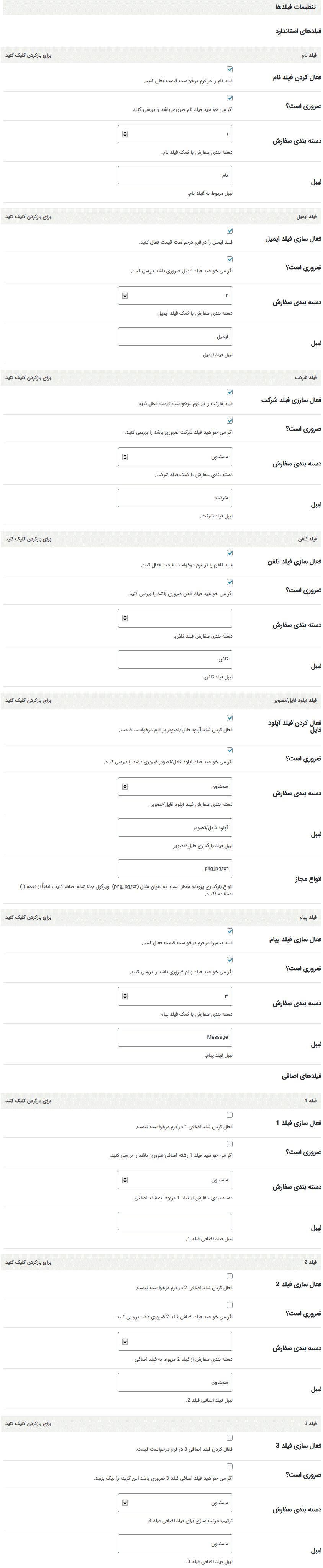 تنظیمات فیلدها در افزونه درخواست نقل قول
