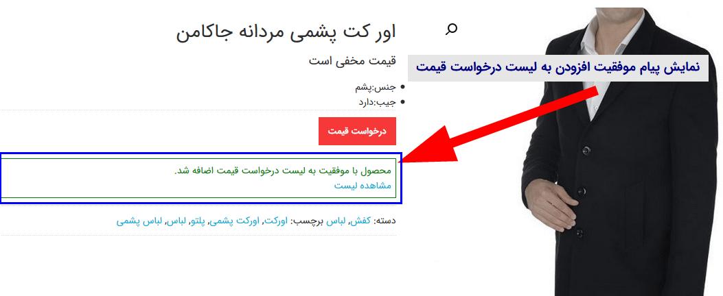 نمونه جایگزینی درخواست قیمت با دکمه افزودن به سبد خرید در صفحه محصول