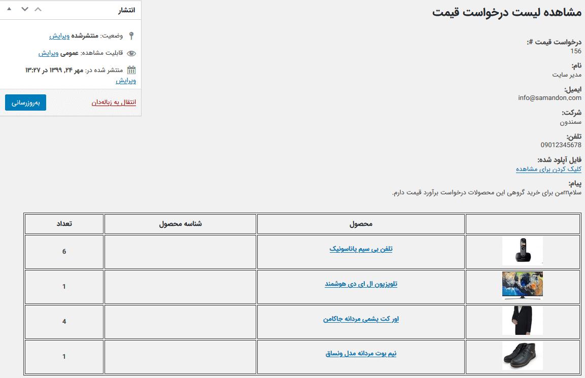 مشاهده درخواست های قیمت مشتریان در مدیریت سایت