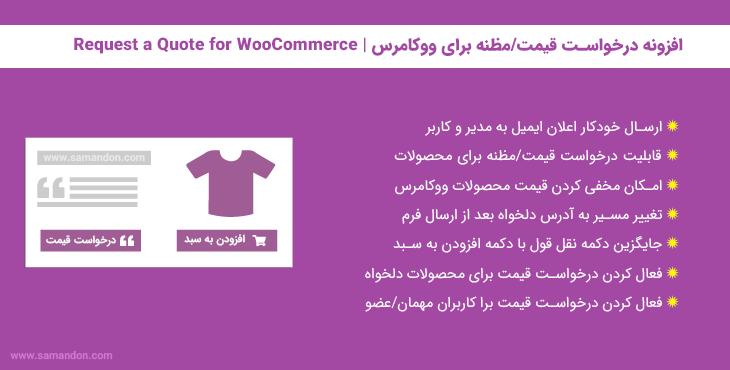 افزونه درخواست قیمت/مظنه برای ووکامرس | Request a Quote for WooCommerce
