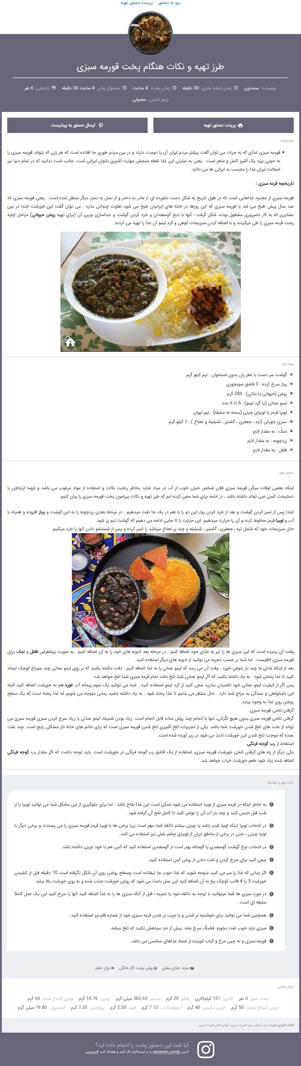 نمونه ساخت دستور پخت غذا با افزونه Tasty Recipes